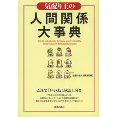 気配り王の人間関係大事典 Tricks to Instantly Increase your Favorable Impression in Personal Relat?