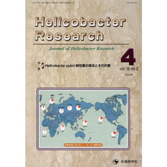 Helicobacter Research Journal of Helicobacter Research vol.18no.2(2014-4)