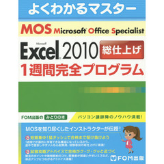 Microsoft Office Specialist Microsoft Excel 2010総仕上げ1週間完全プログラム