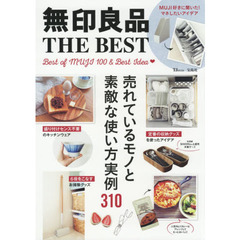 無印良品 THE BEST (TJMOOK)