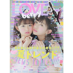 LOVE berry(ラブベリー) vol.7 (Town Mook)