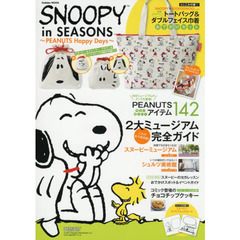 SNOOPY in SEASONS~PEANUTS Happy Days~
