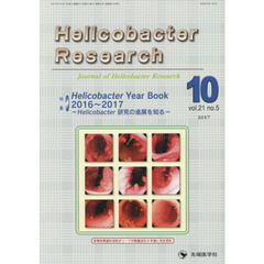 Helicobacter Research Journal of Helicobacter Research vol.21no.5(2017-10)