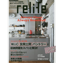 relife+ vol.28 〈W.I.C〉〈玄関土間〉〈パントリー〉で収納問題をスパッと解決! コンパクトでもいい!都心に住みたい
