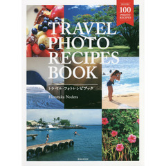 TRAVEL PHOTO RECIPES BOOK 空気感のある旅の感動シーンの撮り方
