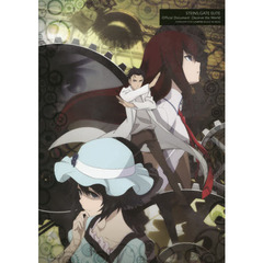 STEINS GATE ELITE公式資料集Deceive the World