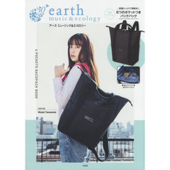 earth music&ecology 6POCKETS BACKPACK BOOK