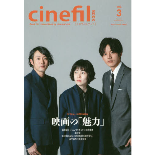cinefil BOOK Book for cinema fans by cinema fans vol.3 映画の「魅力」