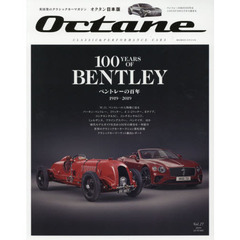 Octane CLASSIC & PERFORMANCE CARS Vol.27(2019AUTUMN) 日本版 100 YEARS OF BENTLEY ベントレーの百年