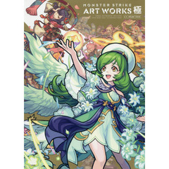 MONSTER STRIKE ART WORKS極 THESE ARTWORKS INCLUDE OFFICIAL DESIGNS AND ILLUSTRATIONS