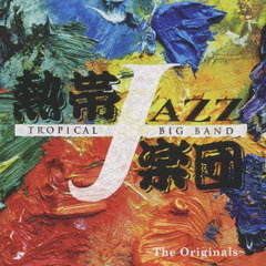 熱帯JAZZ楽団XII~The Originals~