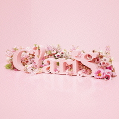 ClariS ~SINGLE BEST 1st~(通常盤/CDのみ)