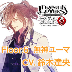 DIABOLIK LOVERS ZERO Floor.6 無神ユーマ CV.鈴木達央<セブンネット限定特典:キャラクターコメント入りL判ブロマイド>