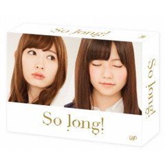 So long! DVD-BOX 豪華版 <初回生産限定> Team B パッケージver.