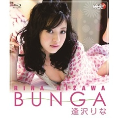 逢沢りな/BUNGA(Blu-ray Disc)