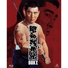 昭和残侠伝 Blu-ray BOX I <初回限定生産>(Blu-ray Disc)