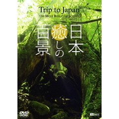 シンフォレストDVD 日本癒しの百景 Trip to Japan the Most Beautiful Scenes
