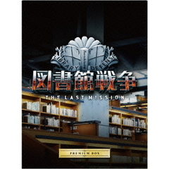 図書館戦争 THE LAST MISSION プレミアムBOX(Blu-ray Disc)