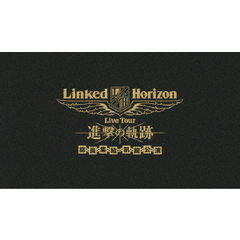 Linked Horizon/Linked Horizon Live Tour 『進撃の軌跡』 総員集結 凱旋公演 初回盤(Blu-ray Disc)