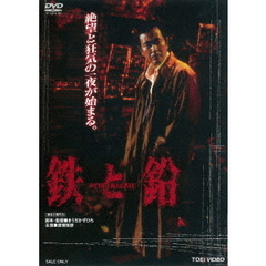 鉄と鉛 STEEL & LEAD(DVD)