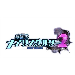 Nintendo Switch 神獄塔 メアリスケルター2 for Nintendo Switch限定版