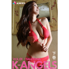K-ANGELS VOL.01 HANYUNA(ハンユナ) 下巻