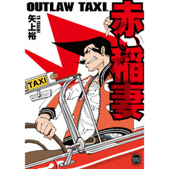 OUTLAW TAXI. 赤い稲妻【単行本版】
