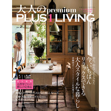 大人のpremium PLUS1LIVING Vol.2