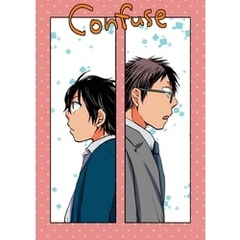 Confuse 第2話