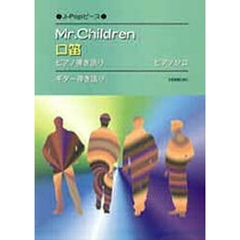 Mr.Children/口笛