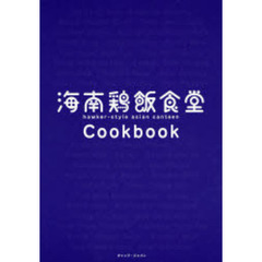 海南鶏飯食堂Cookbook hawker‐style asian canteen