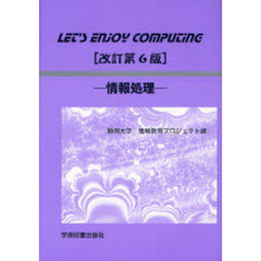 Let's Enjoy Computing 情報処理