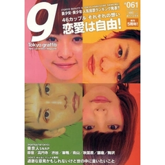 Tokyo graffiti New Generation Magazine #061(2009OCTOBER) 特集・恋愛は自由!