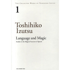 THE COLLECTED WORKS OF TOSHIHIKO IZUTSU 1