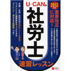 U-CANの社労士速習レッスン 2012年版