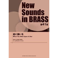 New Sounds in Brass NSB 第41集 星に願いを