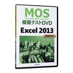 MOS模擬テストDVD Excel'13
