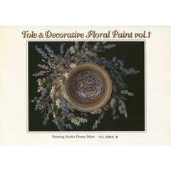 Tole&Decorative 1 2版