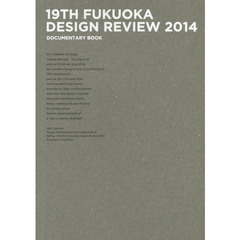 19TH FUKUOKA DESIGN REVIEW 2014 DOCUMENTARY BOOK