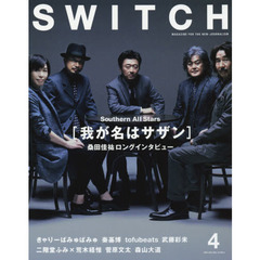 SWITCH VOL.33NO.4(2015APR.) Souhern All Stars桑田佳祐我が名はサザン