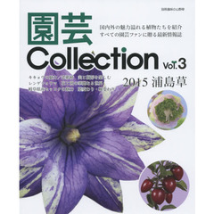 園芸Collection Vol.3