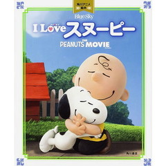 I Loveスヌーピー THE PEANUTS MOVIE