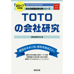 TOTOの会社研究 JOB HUNTING BOOK 2017年度版