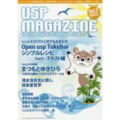 USP MAGAZINE for the sophisticated shell scripters vol.5(2012Summer)