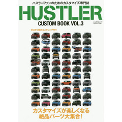HUSTLER CUSTOM BOOK VOL.3
