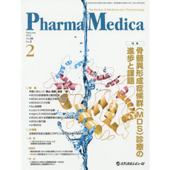 Pharma Medica Vol.36No.2(2018-2)