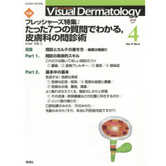 Visual Dermatology 目でみる皮膚科学 Vol.17No.4(2018-4)