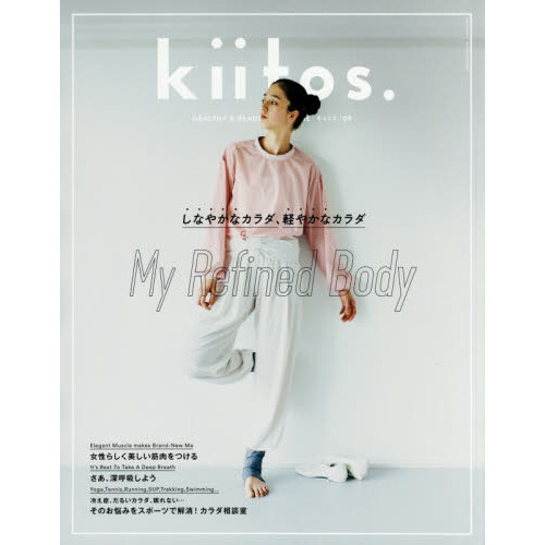 kiitos. キイトス Vol.9 (NEWS mook)