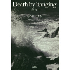Death by hanging 私刑