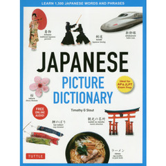 JAPANESE PICTURE DICTIONARY LEARN 1,500 JAPANESE WORDS AND PHRASES